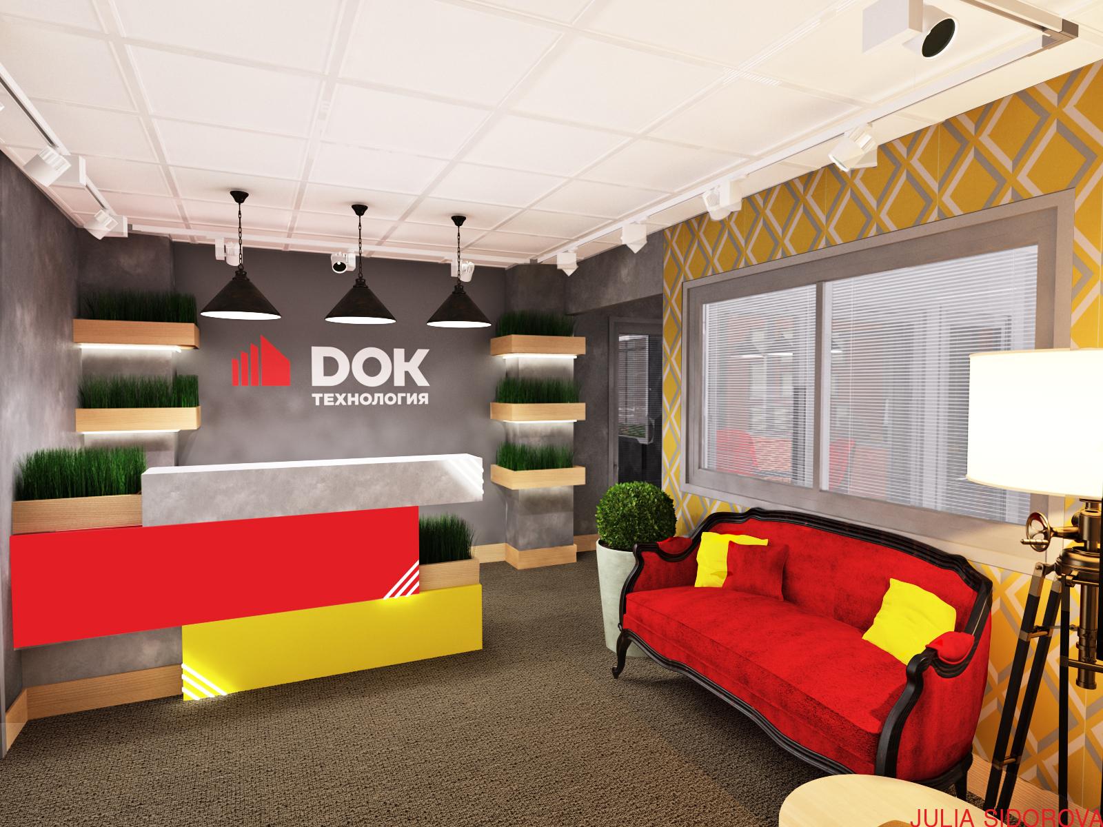 Проект офиса компании Док технология