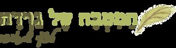 לוגו לתפריט בלי עיגול.png