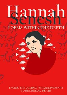 Hannah Senesh Poems within the depth cov
