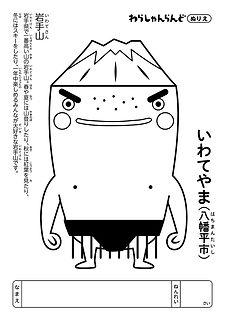 210805-nurie-iwateyama.jpg