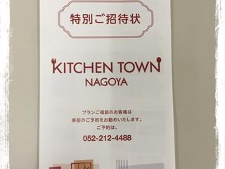 クリナップ・キッチンタウン・名古屋