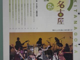 北名古屋広報2月号裏面広告掲載です♪