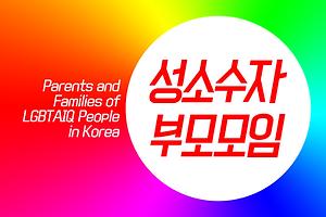 성소수자부모모임-깃발.png