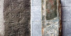 馬祖文史,廟宇考古—鐵板大王宮篇
