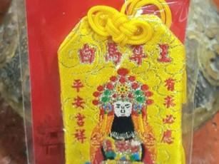平安添福的馬祖「香火袋」