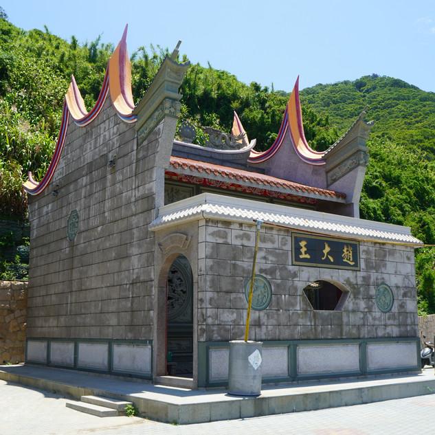 坤坵境趙大王廟