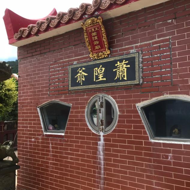 田澳境蕭隍爺廟