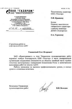 """ЗАО """"ЯМАЛГАЗИНВЕСТ"""""""