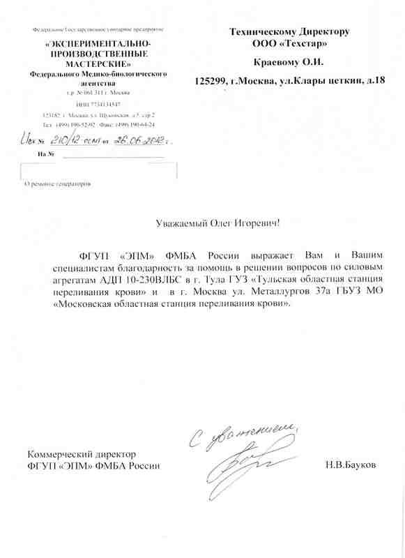 """ФГУП """"ЭПМ"""""""