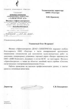 """ДОАО """"ЭЛЕКТРОГАЗ"""""""