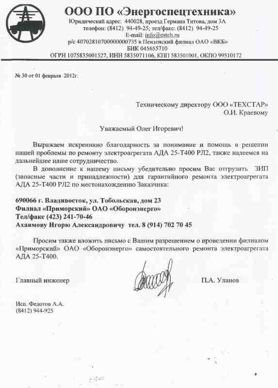 """ООО ПО """"Энергоспецтехника"""""""