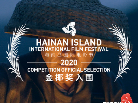Official Selection - Hainan Island International Film Festival