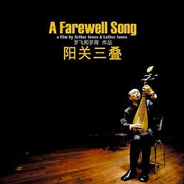 farewell.jpg