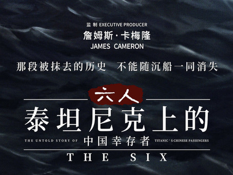 The Six Coming To Chinese Cinemas 16th April 2021