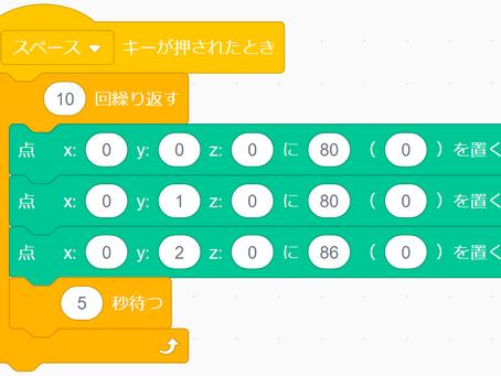 マインクラフトでクリエイティブに遊ぶ② Scratch3.0の教材としての意味
