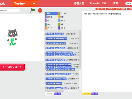 KidsScriptとは?(3)ーKidsScriptがScratchと違うところ