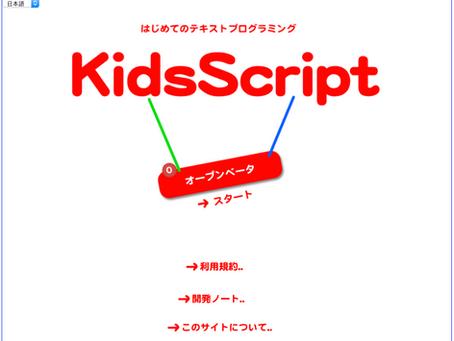 KidsScriptとは?(1)ーKidsScriptのコンセプト