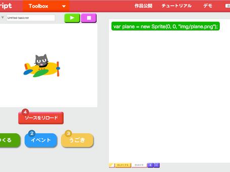 KidsScriptとは?(5)ーBasic Toolboxについて