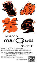 Qマーケット.jpg