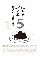 カメオカアート2021.JPG