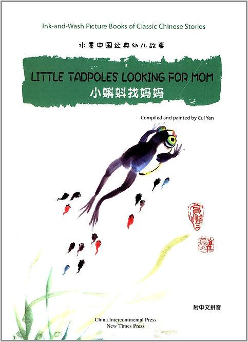 Little Tadpoles Looking For Mom 水墨中国经典幼儿故事绘本系列:小蝌蚪找妈妈 (Paperback)