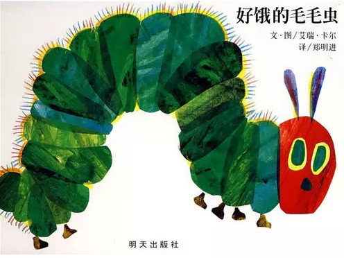 The Very Hungry Caterpillar 好饿的毛毛虫 (Hardcover)
