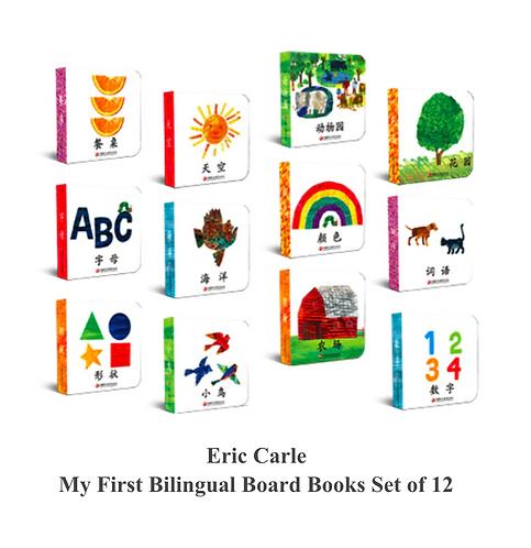 "Eric Carle : ""My Firsts"" Bilingual Board Books Set (12) 艾瑞·卡尔手指认知书(12册)"