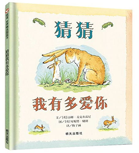 Guess How Much I Love You 猜猜我有多爱你 (Hardcover)