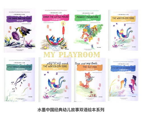 (Chinese Painting) Traditional Stories Set of 8 水墨中国经典幼儿故事绘本系列 全套8册 (Paperback)