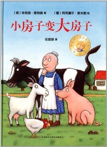A Squash and a Squeeze 小房子变大房子 (Hardcover)