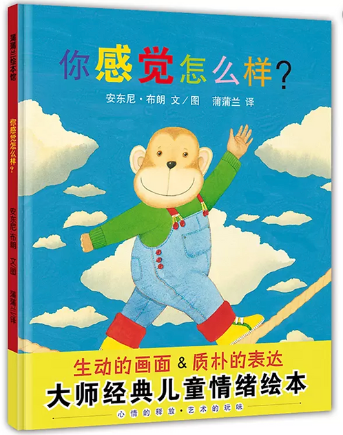 How Do You Feel? 你感觉怎么样? (Hardcover)