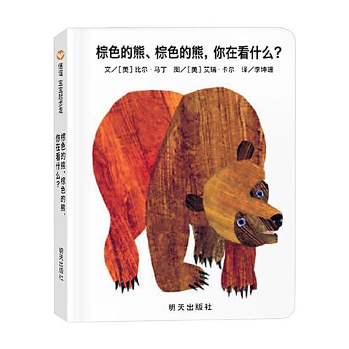 Brown Bear 棕色的熊、棕色的熊,你在看什么? (Board Book)