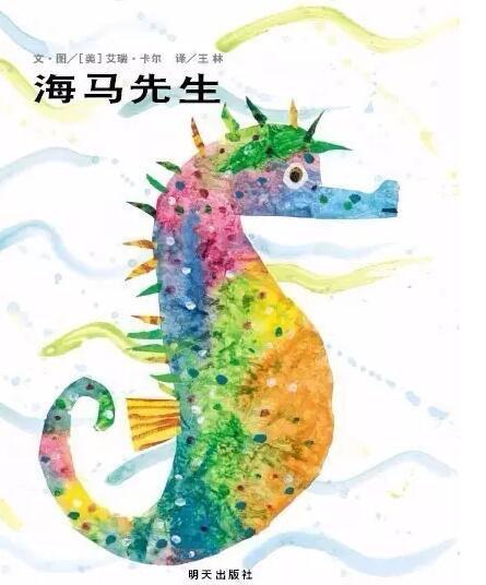Mister Seahorse 海马先生