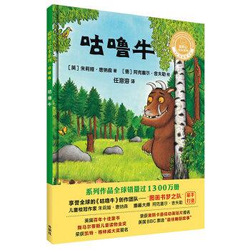 The Gruffalo 咕噜牛 (Hardcover)