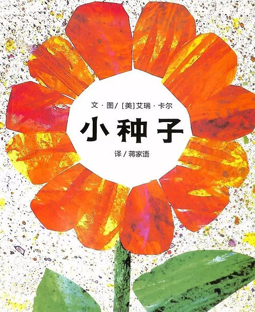 The Tiny Seed 小种子 (Hardcover)