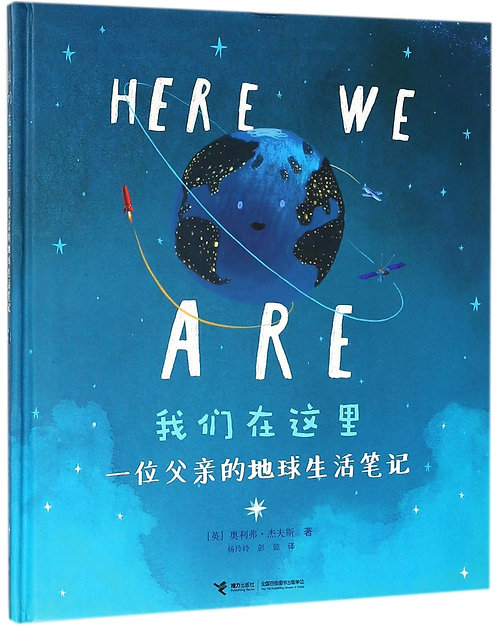 Here We Are 我们在这里(Hardcover)