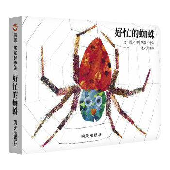 The Very Busy Spider 好忙的蜘蛛 (Board Book)