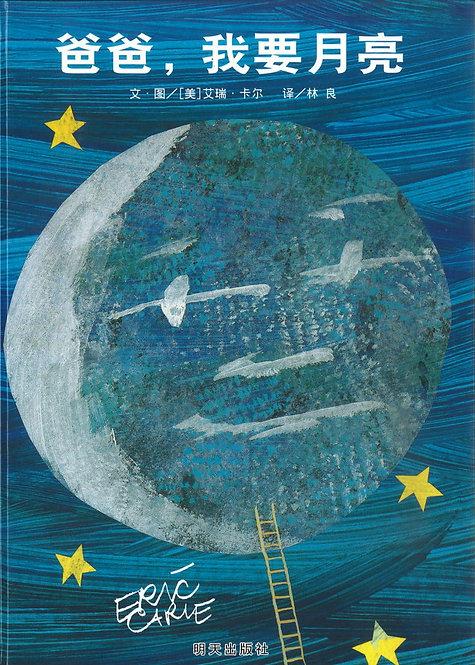 Papa Please Get The Moon For Me 爸爸,我要月亮 (Hardcover)
