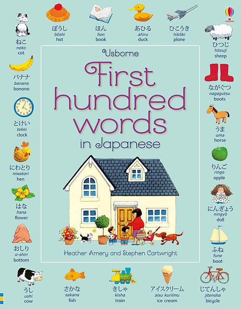 First Hundred Words in Japanese (Paperback)