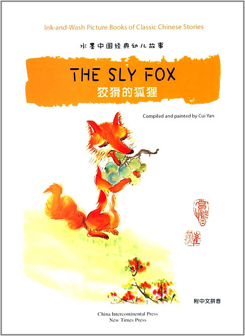 The Sly Fox 水墨中国经典幼儿故事绘本系列:狡猾的狐狸 (Paperback)