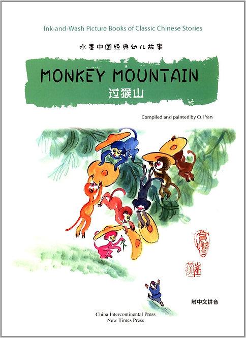 Monkey Mountain 水墨中国经典幼儿故事绘本系列:过猴山 (Paperback)