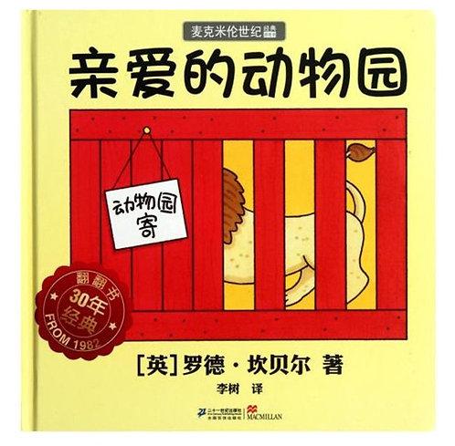 Dear Zoo 亲爱的动物园 (Board Book) Lift the Flap