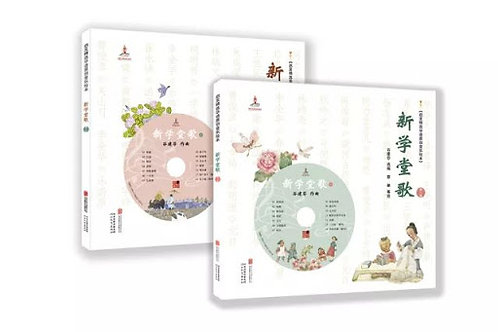 The best Chinese Traditional Nursery Rhymes with 2CDs 新学堂歌 启发精选华语原创音乐绘本(全2册,含光盘)