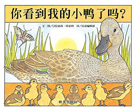 Have you seen my duckling 你看到我的小鸭了吗(Board book)