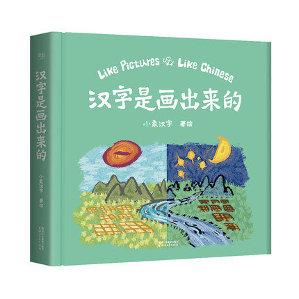 Like Pictures & Like Chinese 汉字是画出来的