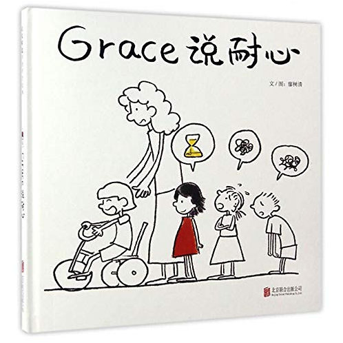Grace说耐心 (Hardback)