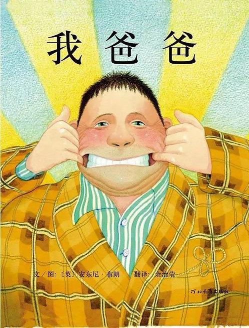 My Dad 我爸爸 (Hardcover)