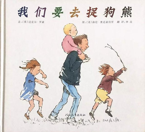 We Are Going On A Bear Hunt 我们要去捉狗熊 (Hardcover)