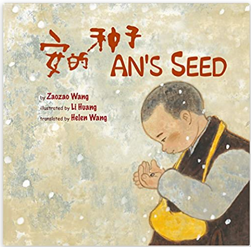An's Seed 安的种子 (Hardcover)