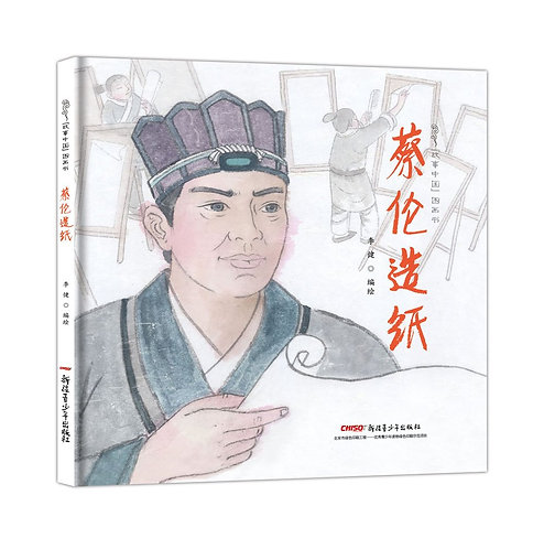 Cai Lun, The Creator of Paper 蔡伦造纸 (Hardcover)